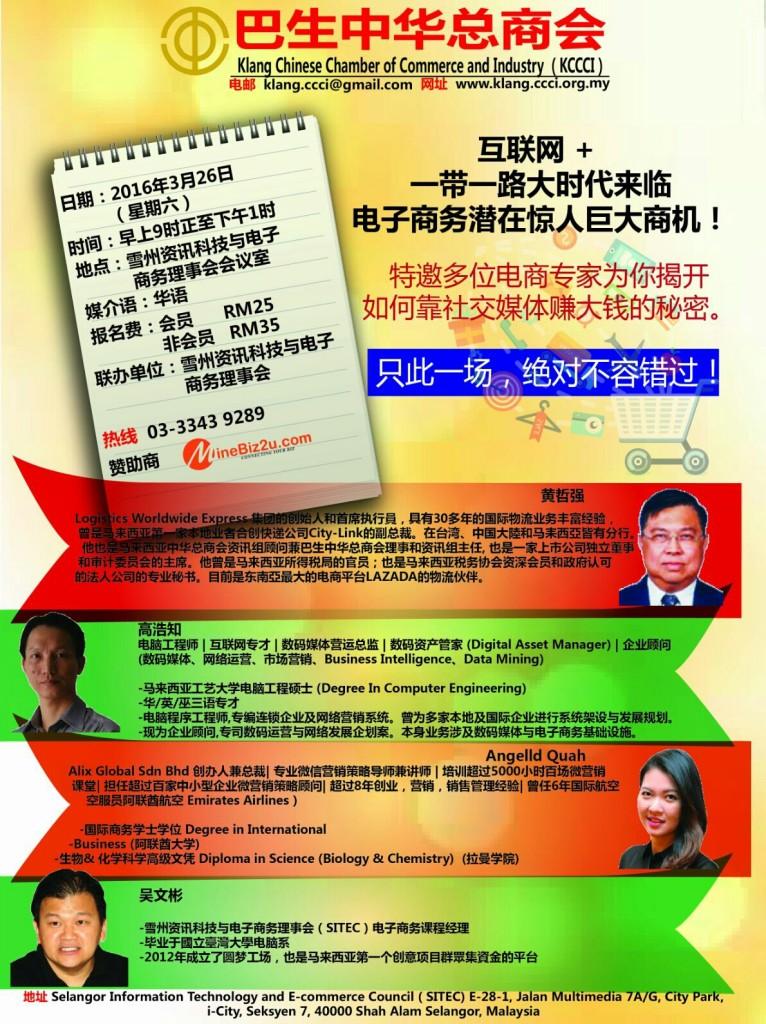 160326-klang-seminar-flyer