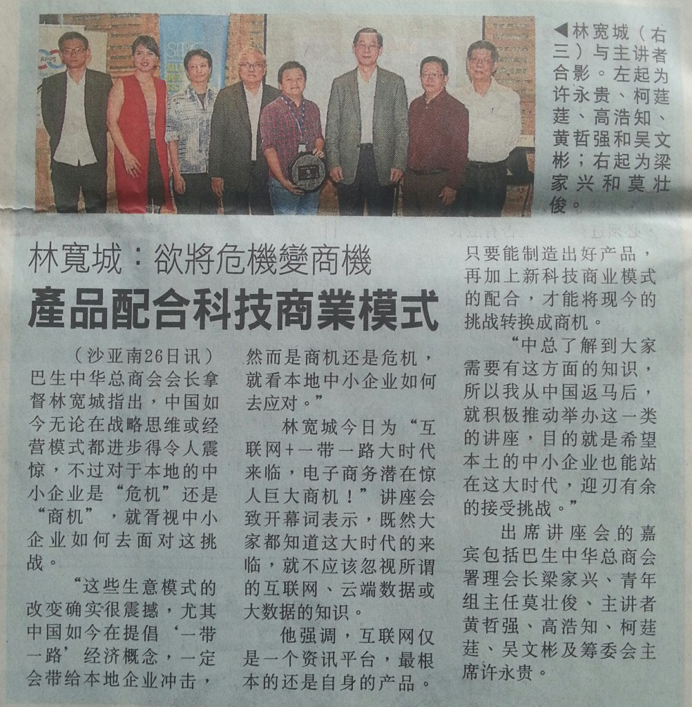 160326-klang-seminar-newspaper-report